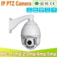 7 inch 2MP 4MP 5MP IP PTZ camera Network Onvif Speed Dome 36X Optical Zoom PTZ IP Camera p2p cctv camera Security camera YUNSYE