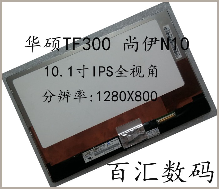 TF300 still in Iraq N10 within the LCD display screen