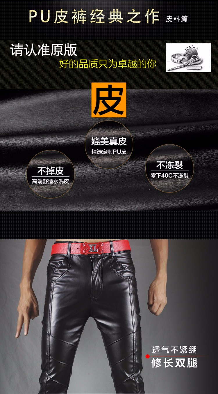 Winter new leather pants men Slim flesh tight pants motorcycle night club hair stylist feet leather pants tide 31
