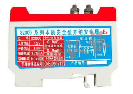 Explosion Proof Zener Safety Gate S2006/ Current Signal Isolator /Ex NEWation