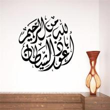 Arabic Letter Wall Stickers Islamic Muslim Room Decoration 538. Diy Vinyl Home Decal Quran Mosque Mural Art Poster