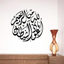 Arabic Letter Wall Stickers Islamic Muslim Room Decoration 538 Diy Vinyl Home Decal Quran Mosque Mural