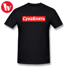 Cyka Blyat T Shirt Meme Letter Print T Shirts Summer Short Sleeve Cotton Streetwear T-Shirt Graphic Casual Music Tee Shirt 4XL graphic letter cotton t shirt