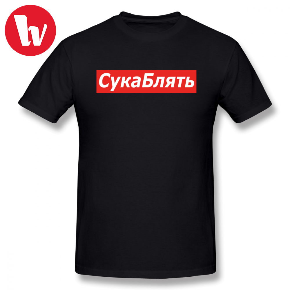 Cyka Blyat T Shirt Meme Letter Print T Shirts Summer Short Sleeve Cotton Streetwear T-Shirt Graphic Casual Music Tee Shirt 4XL