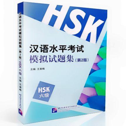 novo teste de proficiencia em chines hsk nivel 6 com cd para os estrangeiros a aprender