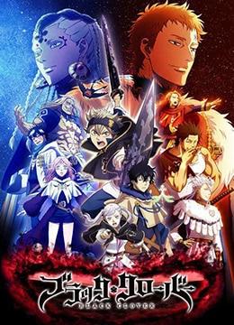 《黑色五叶草》2017年日本动画,奇幻,冒险动漫在线观看