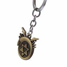 Fullmetal Alchemist Pendant Keychain