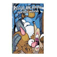 Обычный мультик. Комикс. Вып. 3 (978-5-04-093578-9, 128 стр., 16+)