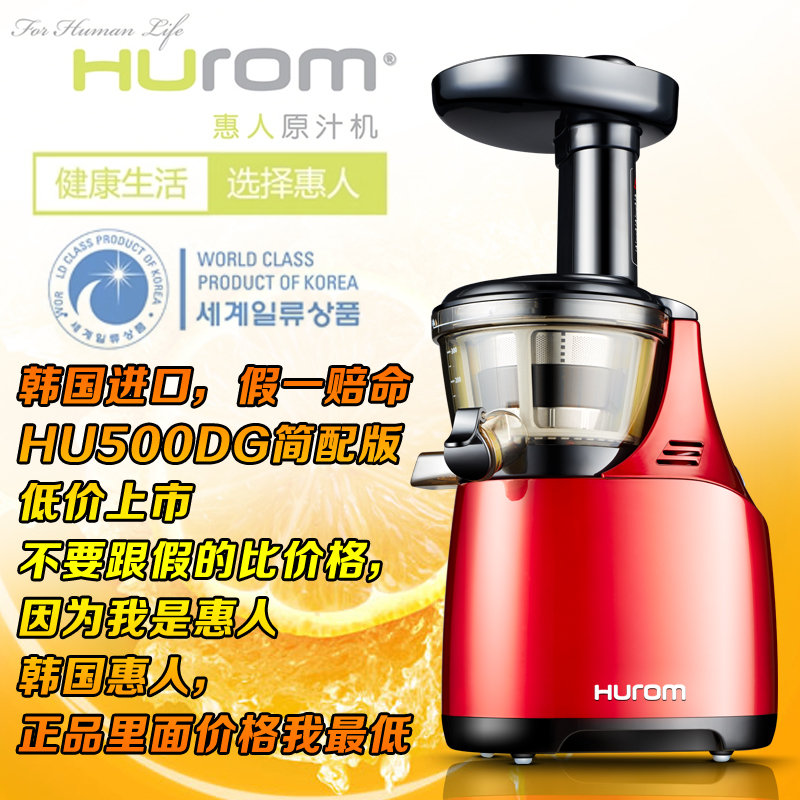 Hurom Slow Juicer 43 Rpm : Aliexpress.com : Buy New korea Hurom Slow Juicer HU 500DG 43RPM Fruit vegetable Citrus Juice ...