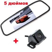 5 «TFT ЖК-Монитор зеркало Заднего Хода + 2 в 1 Автостоянка система Автомобиля Камера Заднего Вида 170 Объектив Угол ночного видения Резервную камеру
