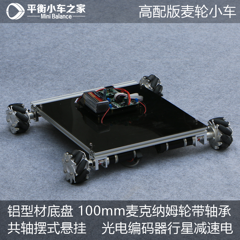 Suspension chassis of the omnidirectional mobile robot 100mm coaxial pendulum Mecanum wheel car smart car 2 wheel drive robot chassis kit 1 deck