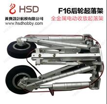 full metal main landing gear of 105mm F16 F-16 HSD Hobby rc airplane model