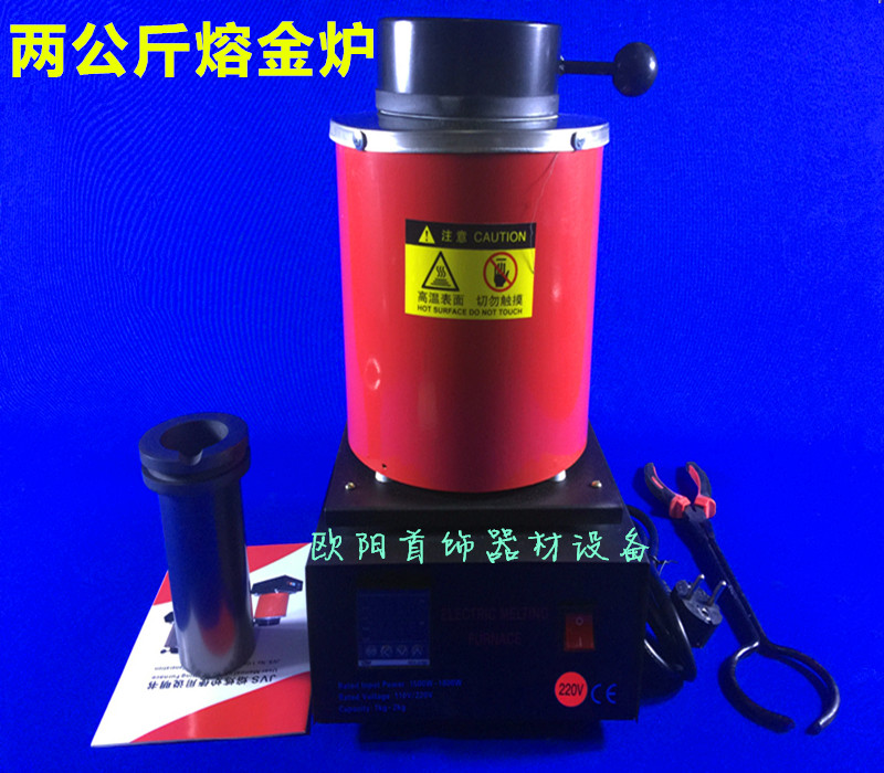 Free Shipping Jewelry Making Tools 110V 2kg Mini Gold Melting Furnace Electric Melting Furnace With Tong Crucible