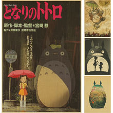 2017 Hayer animation set My neighbor adornment animated cartoon movie My Neighbor Totoro posters Kraft paper restoring(China)