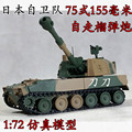 1:72 SDF type 75 155 mm self-propelled howitzer tanks model of metal alloy products