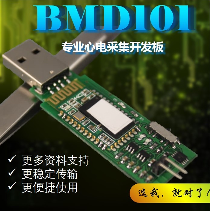 Bmd101 Module HRV Heart Rate Electrocardiogram ECG Data Monitoring Collecting Bluetooth Development Circuit Heart Rate Anomaly ad8232 ecg and heart rate hrv acquisition development board bluetooth 4 acquisition monitoring sensor module