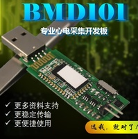 Bmd101 Module HRV Heart Rate Electrocardiogram ECG Data Monitoring Collecting Bluetooth Development Circuit Heart Rate Anomaly
