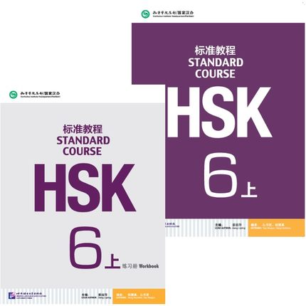 2PCS Chinese English Bilingual Exercise Book HSK Students Workbook And Textbook  :Standard Course HSK 6