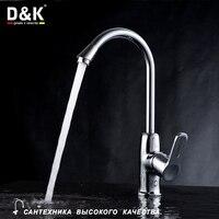 D и K смесители для ванны латунь в хром латунь холодной и горячей воды кран da1353301