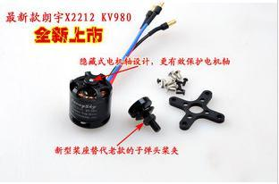 boutique Long Yu kv980 X2212 brushless motor with