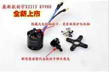 New boutique Long Yu kv980 X2212 brushless motor brushless motor with high quality
