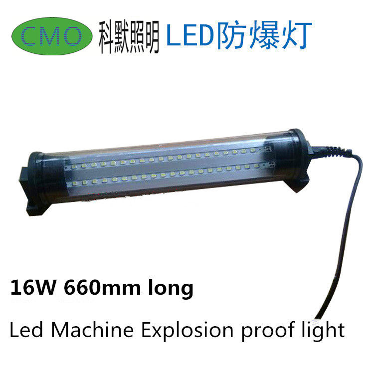 CMO 16W 660mm 110V/220V/24V LED machine tool explosion-proof lamp Sealed waterproof workshop lamp CNC machine tri-proof light 16 660