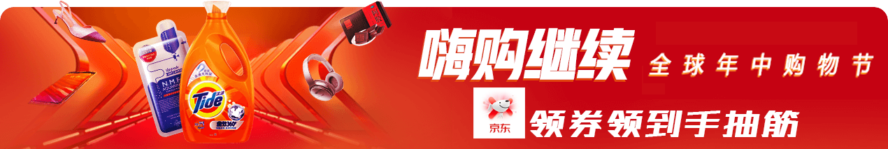 JD.com has a voucher bar.