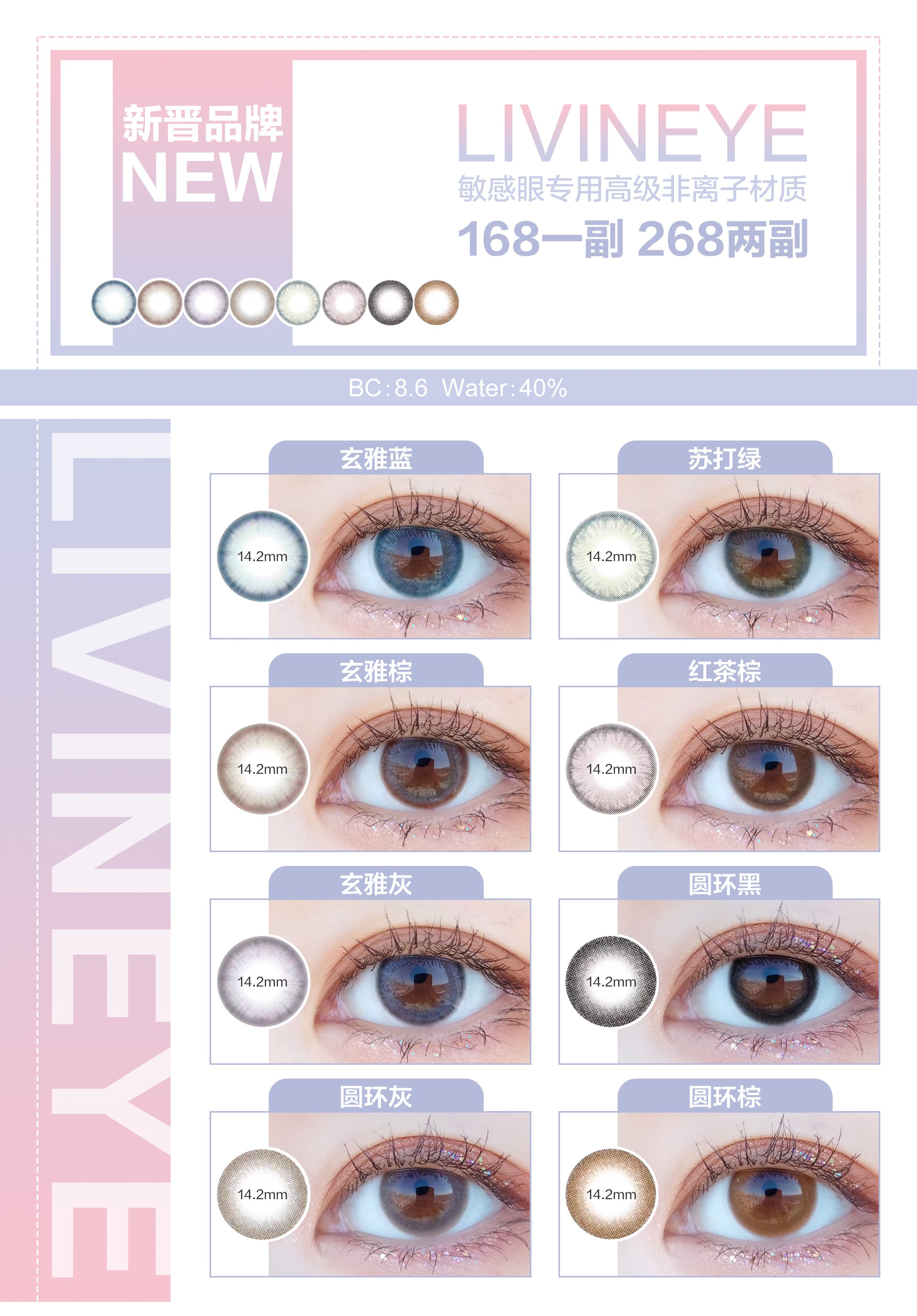 LIVINEYE美瞳 敏感眼专用高级非离子