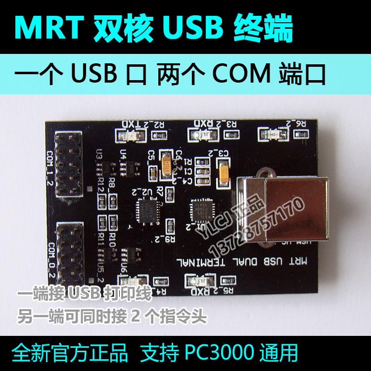 MRT dual core USB COM terminal a USB port two COM ports to support PCI3000 UDMA