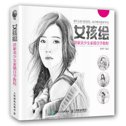Chinese color pencil Sketch Painting Book Fresh and beautiful girl self study Tutorial drawing art bookChinese color pencil Sketch Painting Book Fresh and beautiful girl self study Tutorial drawing art book
