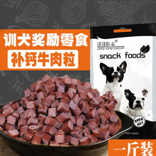 500g Pet snack dog food beef grain chicken flavor fountain dog feeder food automatic pet feeder cat  bottle
