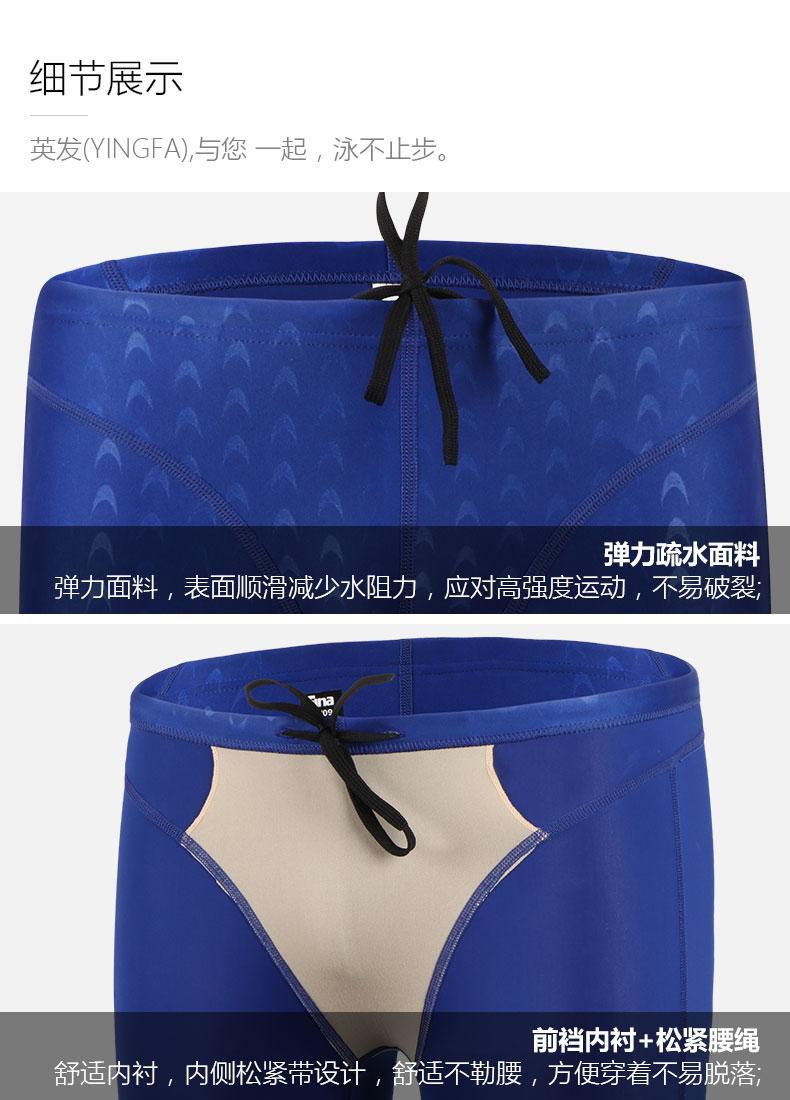Yingfa 9205 fina aprovado homens meninos nadar