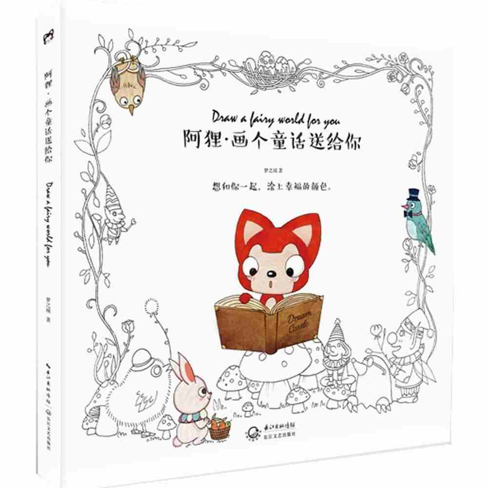 Draw A Fairy Tale For You Coloring Book For Adult Relieve Stress Art Painting Drawing Colouring Books Cahier Coloriage Adulte