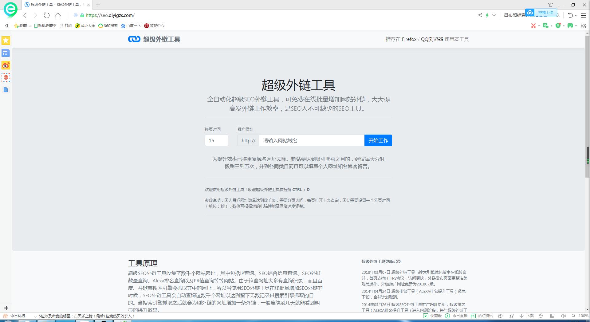 seo超级外链工具站长《源码》帝一首发