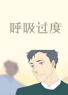 《呼吸过度》2017年韩国爱情,动画,短片动漫在线观看