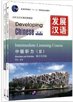 W20-Free shipping Developing Chinese: Intermediate Listening Course 2 (2nd Ed.) (w/MP3) (Chinese Edition) intermediate chinese listening 2 intermediate chinese listening 2 listening scripts and answer keys комплект из 2 книг cd