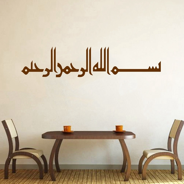 Islamique Musulman Calligraphie Arabe Art Wall Sticker mots ...