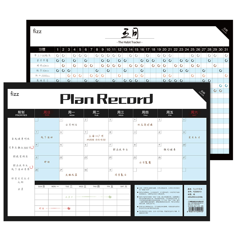 Cool Brief Design Monthly Plan+Habbit Tracker Paper Pad 25.8*42cm 24 Sheets