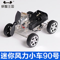 PW M90 DIY Mini Wind Car Technology Invention Funny Puzzle Education Car Toy
