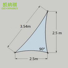 Customized Right angled isosceles triangular 2.5 x 2.5 x 3.54 M HDPE UV Sun Shade Sail Arc edge D rings  for garden