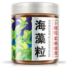 BIOAQUA 2pcs Skin Care Seaweed Particles Facial Mask Moistur