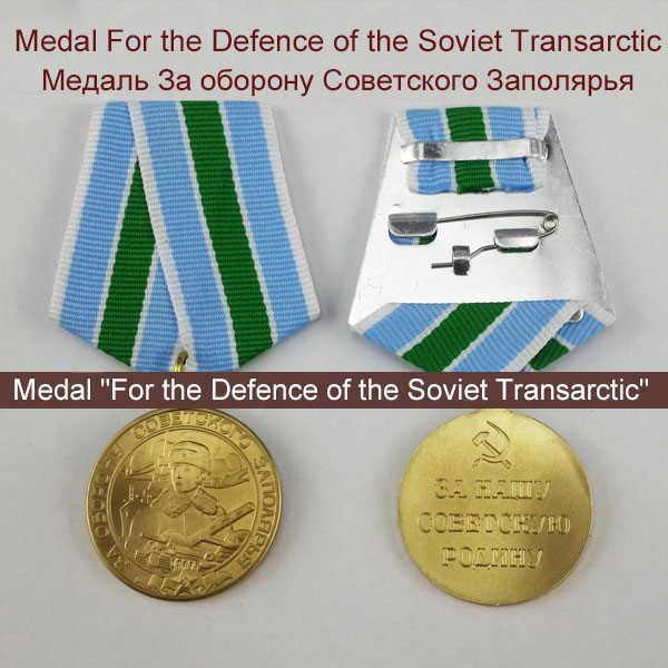 WWII Soviet Russian Red Army Liberation of the Caucasus Medal without ribbon