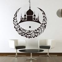 Islamic Quotes Wall Stickers Muslim Wall Decals Arabic Islamic Home Decor Ayatul Kursi Wall Art Easy