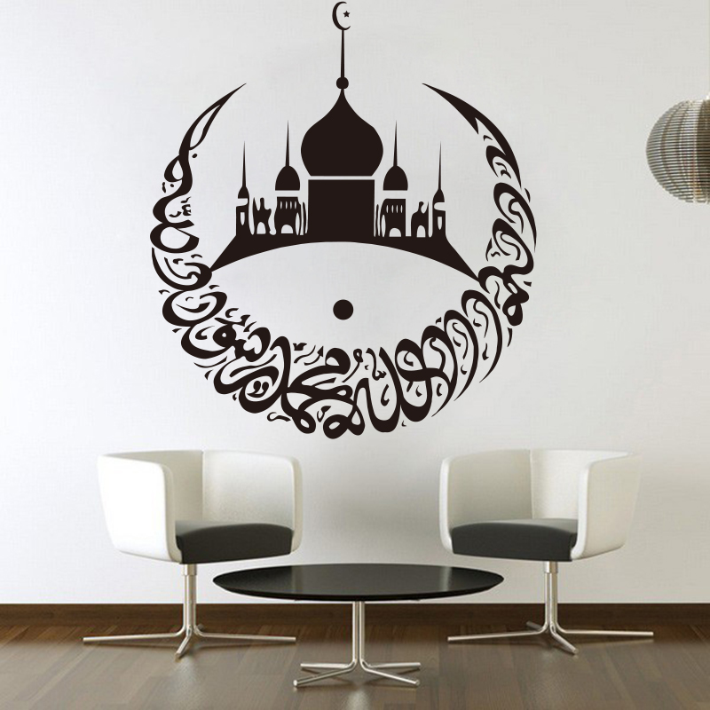 Islamic Quotes Wall Stickers Muslim Wall Decals Arabic ...