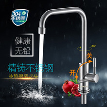 SUS304 stainless steel kitchen single cold water faucet 304 stainless steel faucet