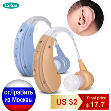 Cofoe BTE Hearing Aid Sound Amplifier Ear Care Tools Rechargeable Adjustable Hearing Aids for The Elderly/Hearing Loss Patient bluetooth hearing aid rechargeable s 101 feie headphone deafness earphone fit audiogram severe hearing loss best selling