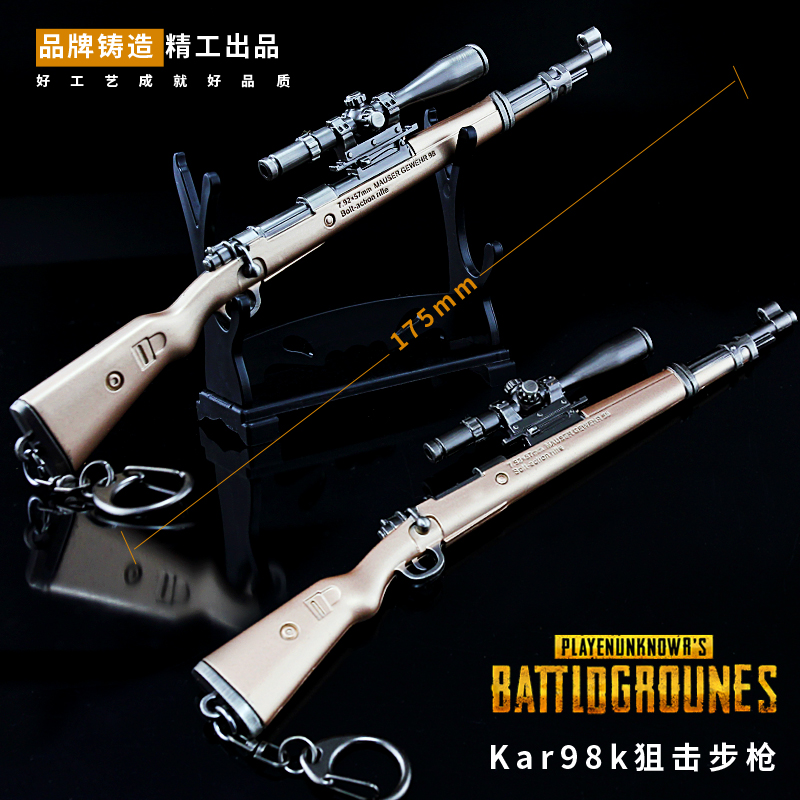 Game PUBG KAR98K ALL Rifle Model Playerunknown's Battlegrounds Cosplay Costumes Props Alloy Armor Key Chain Keychain
