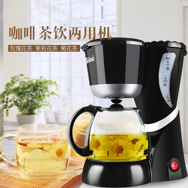 HP-603 American Style Coffee Machine Fully Automatic Home Small Drip Type Make Coffee