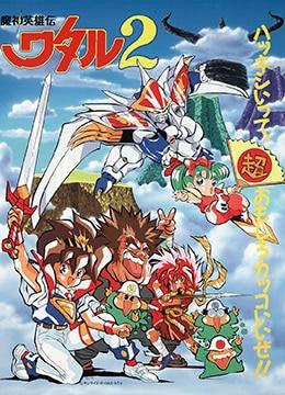 《魔神英雄传2》1990年日本喜剧,动作,动画动漫在线观看