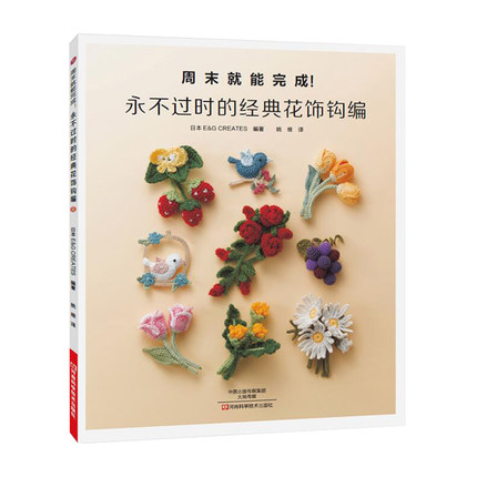 Four Seasons Flower Corsage Patterns Knitting Crochet Floral Works Three-dimensional Ornaments Pattern